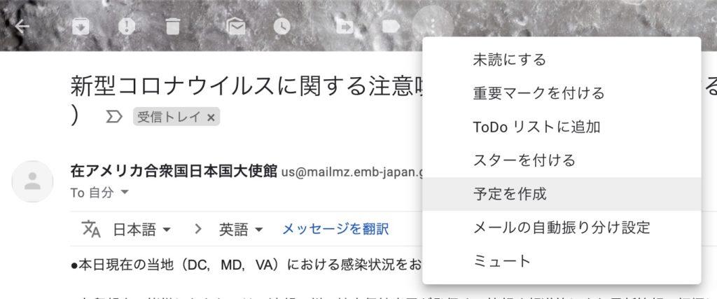 Gmailをスケジュールに直接登録