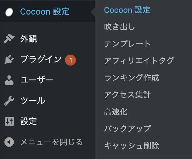 WordPressのテーマ Cocoonの内部設定