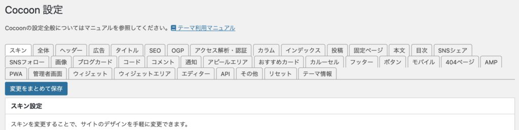 WordPressのテーマ Cocoonの内部設定画面