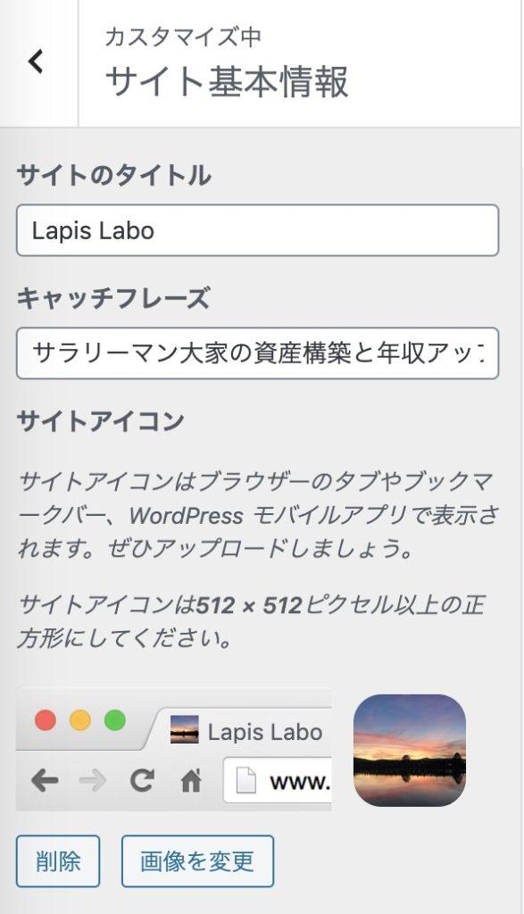 Wordpressのブログの名前などの基本設定 ブログ名(サイトのタイトル)