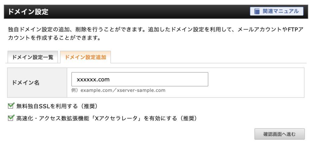 エックスサーバーのサーバーパネルにドメインを設定