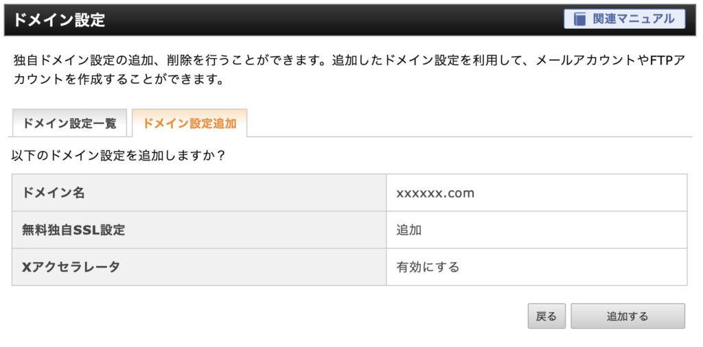 エックスサーバーのドメイン設定を追加する