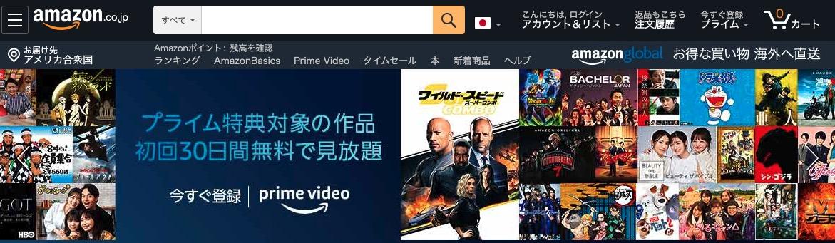 アマゾンプライムをNetflixVPNで海外で見る