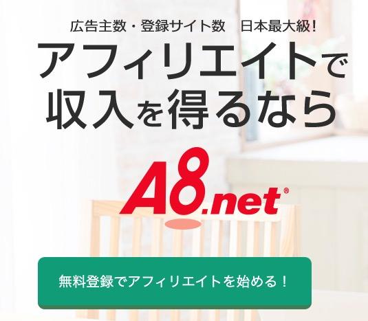 A8.netの登録方法