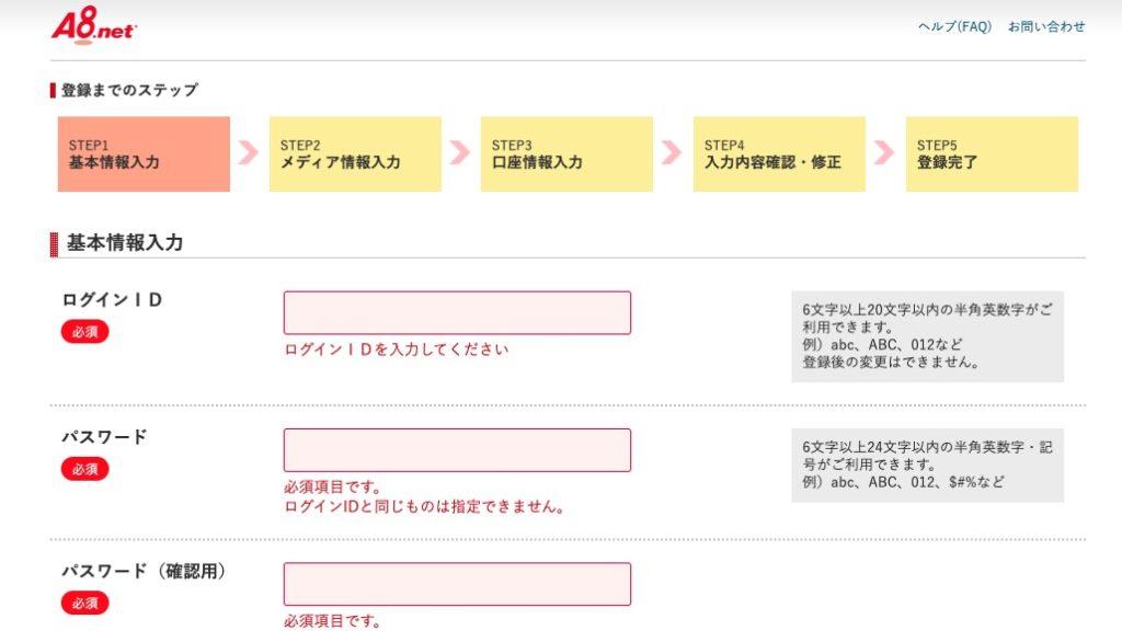 A8.netに必要事項を登録する画面