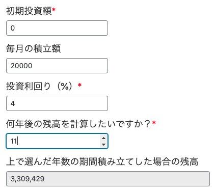 積立投資の複利計算シミュレーターの計算結果。月2万円積立で年4%で運用した場合11年で300万円に到達