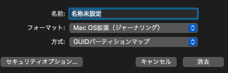 SSDを消去する方法ーフォーマットはMac OS拡張(ジャーナリング) 方式はGUIDを選んで右下の「消去」