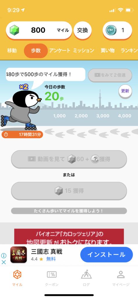 ポイ活(アプリ、ポイントサイト)
